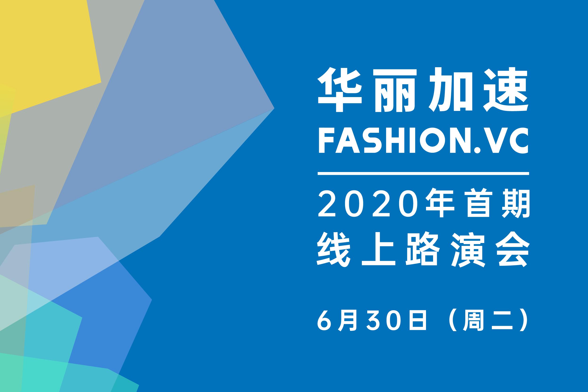 逆风而上!华丽加速启动新一季时尚创业路演会:首期于6月30日在线举办(附报名链接)