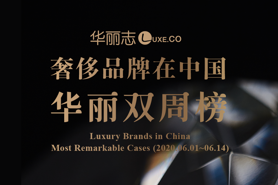 【华丽双周榜】2020第3期:这三家奢侈品牌从 29个最新案例中脱颖而出
