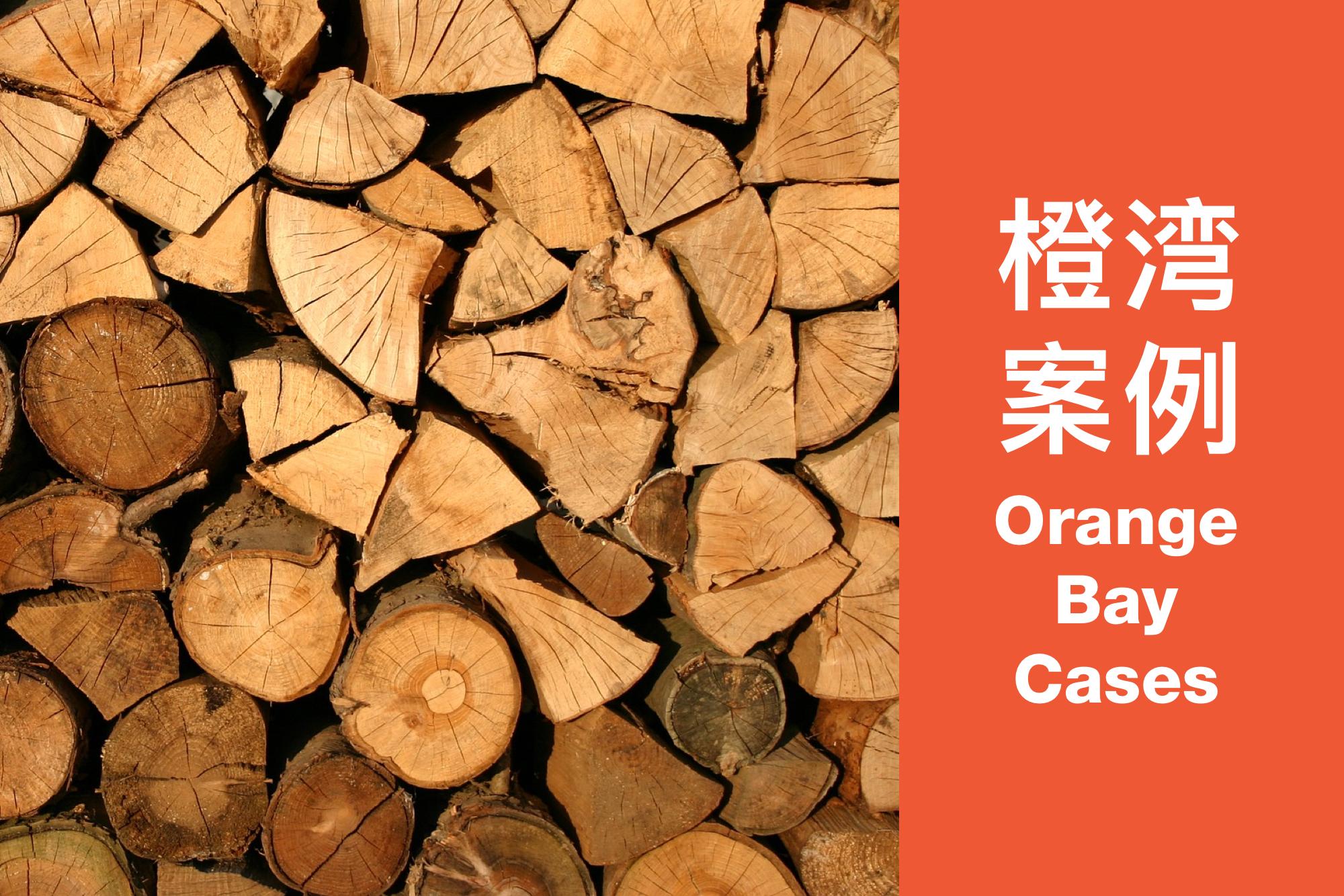 报名丨橙湾线上案例课:收购·剥离  Gucci母公司如何从木材商演变为奢侈品集团(6月17日,晚八点)