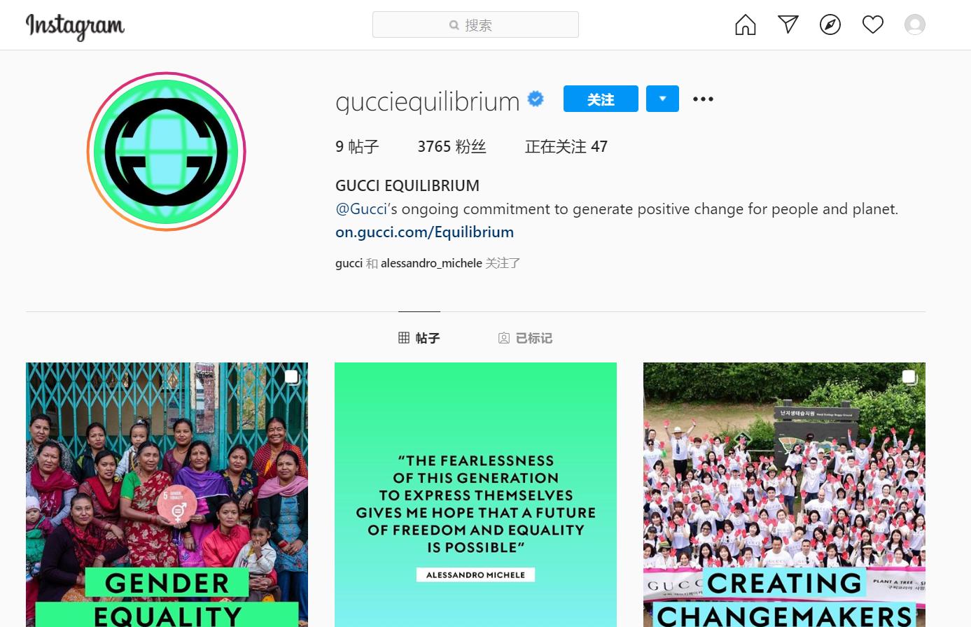 Gucci 在 Instagram 推出可持续时尚专属账号
