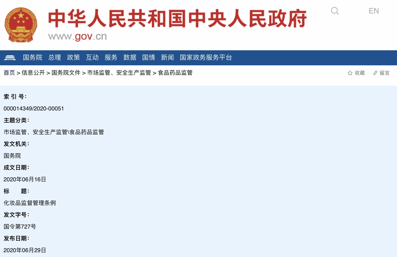 中国明年正式实施新版《化妆品监督管理条例》,这 9大变化值得关注