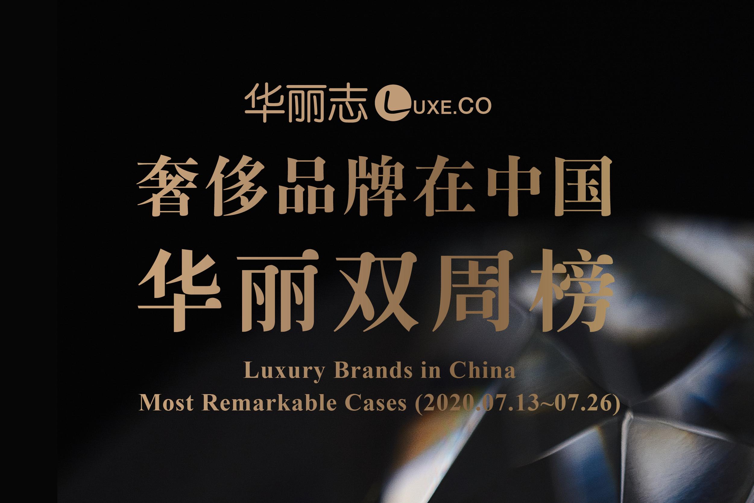 【华丽双周榜】过去两周,这三家奢侈品牌在中国的动作最值得关注!(2020第6期)