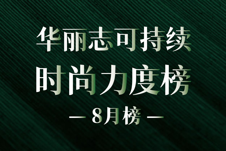 华丽志可持续时尚力度榜:8月上榜品牌/企业一览