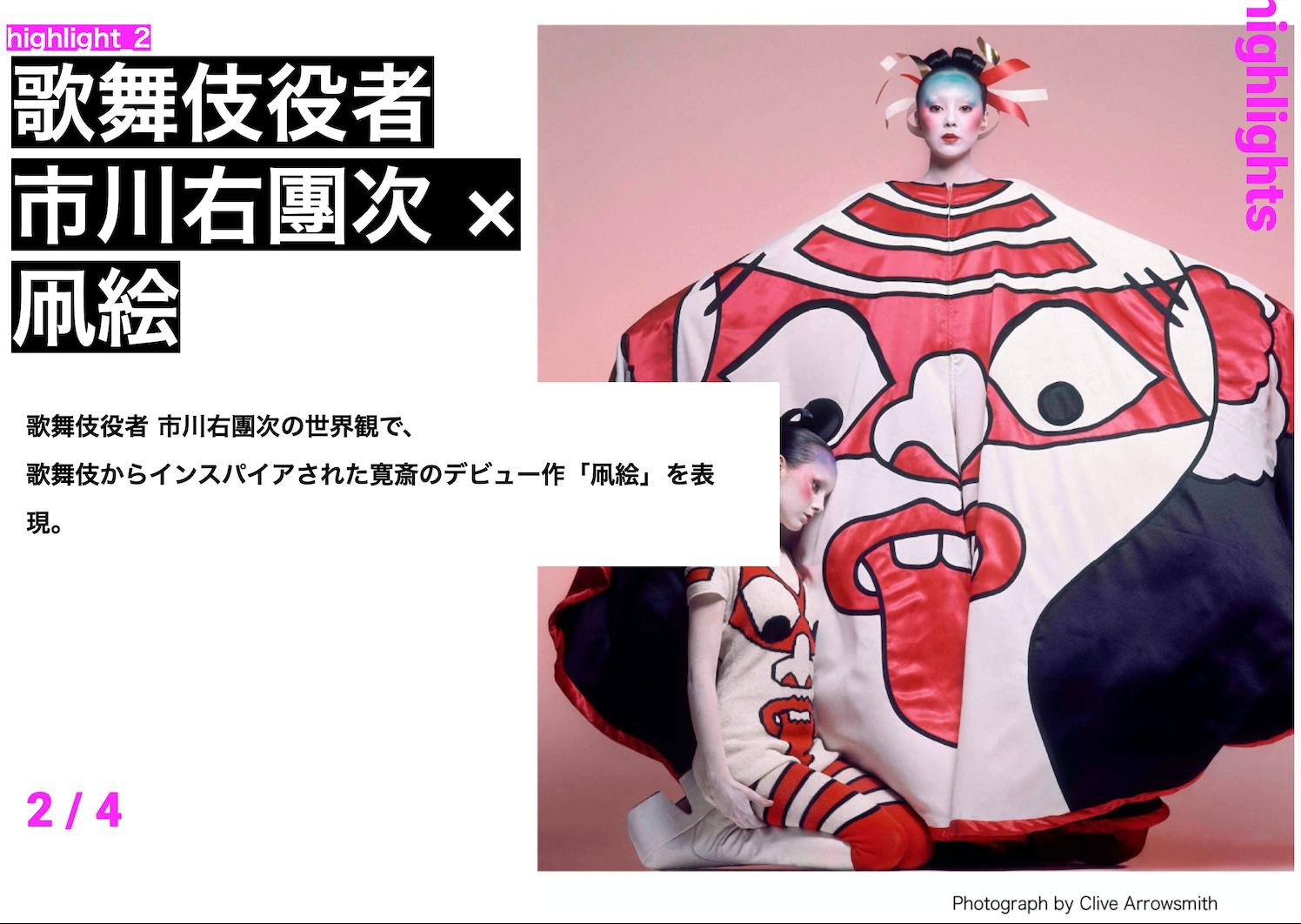 让时尚为传统文化呐喊!日本时装设计大师山本宽斋后半生追求的事业:Nippon Genki