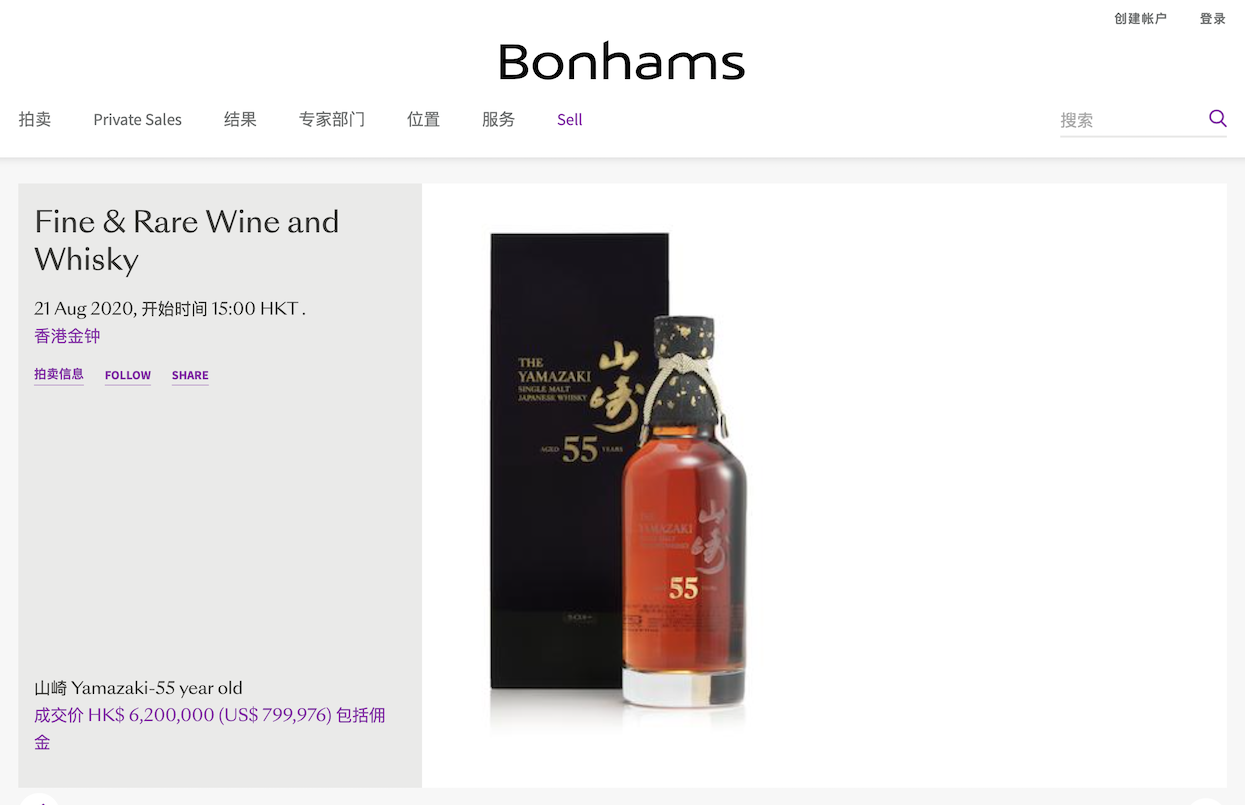 一瓶55年历史的日本威士忌以620万港币成交,创历史新高