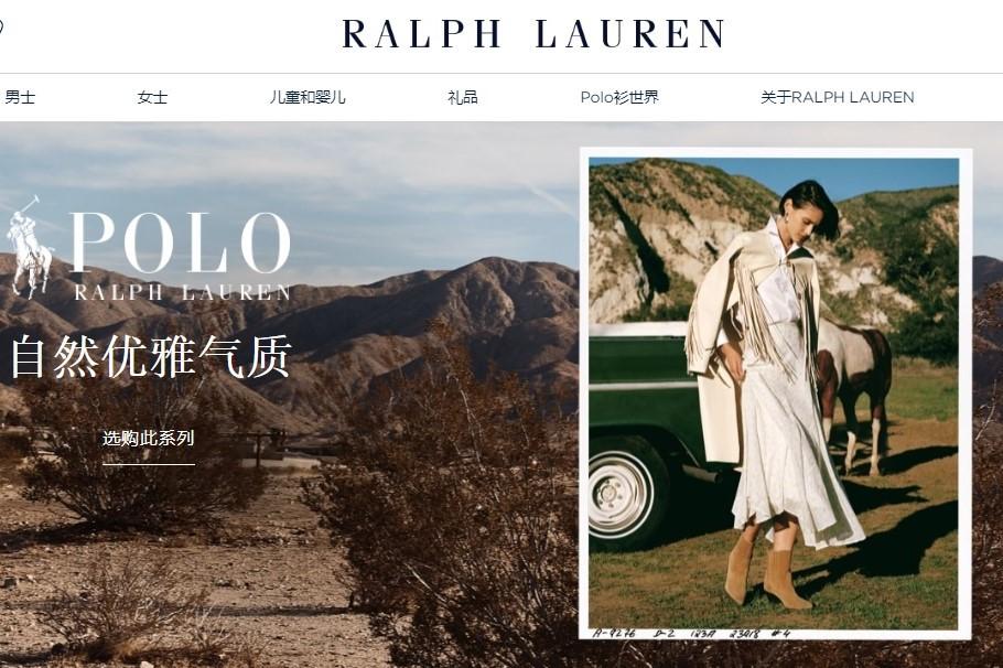Ralph Lauren 上季度销售额下跌66%,预计未来营收将小幅下滑