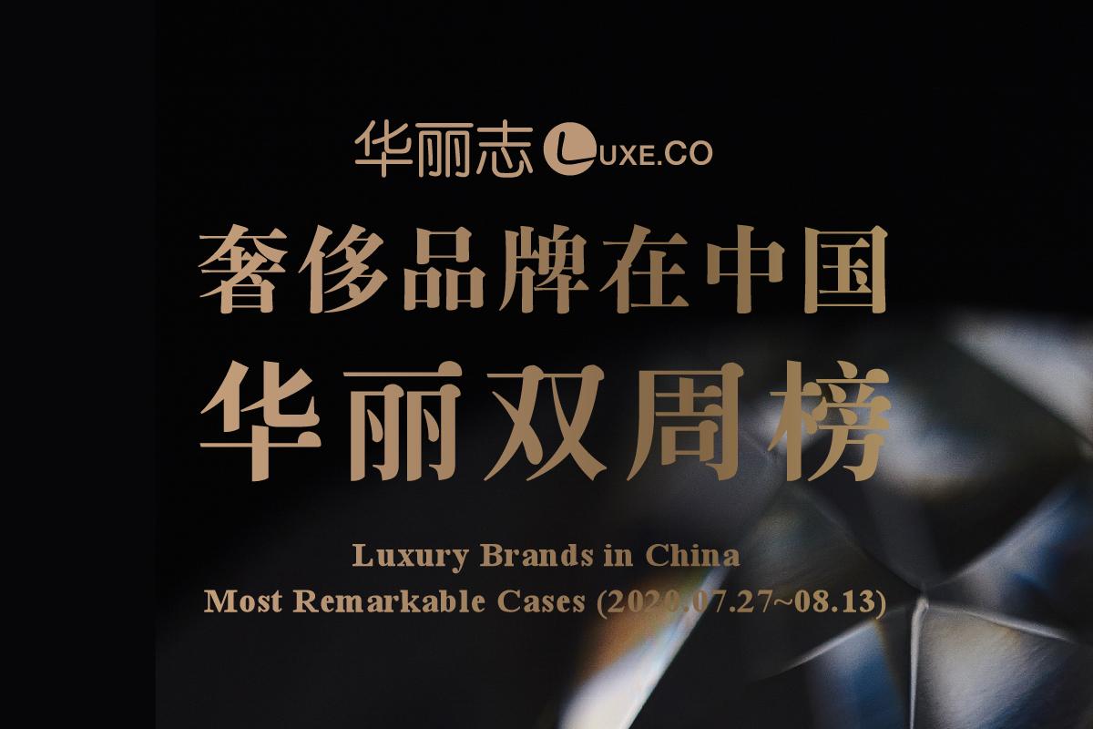 8月上旬,这三家奢侈品牌在中国的动作最值得关注!【华丽双周榜】第七期