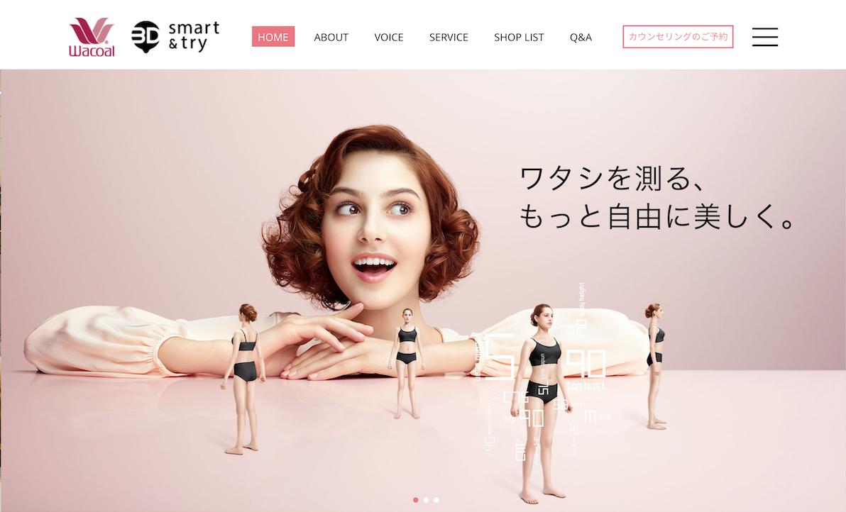 深度 | 70多年历史的日本内衣巨头华歌尔如何实现数字化转型?