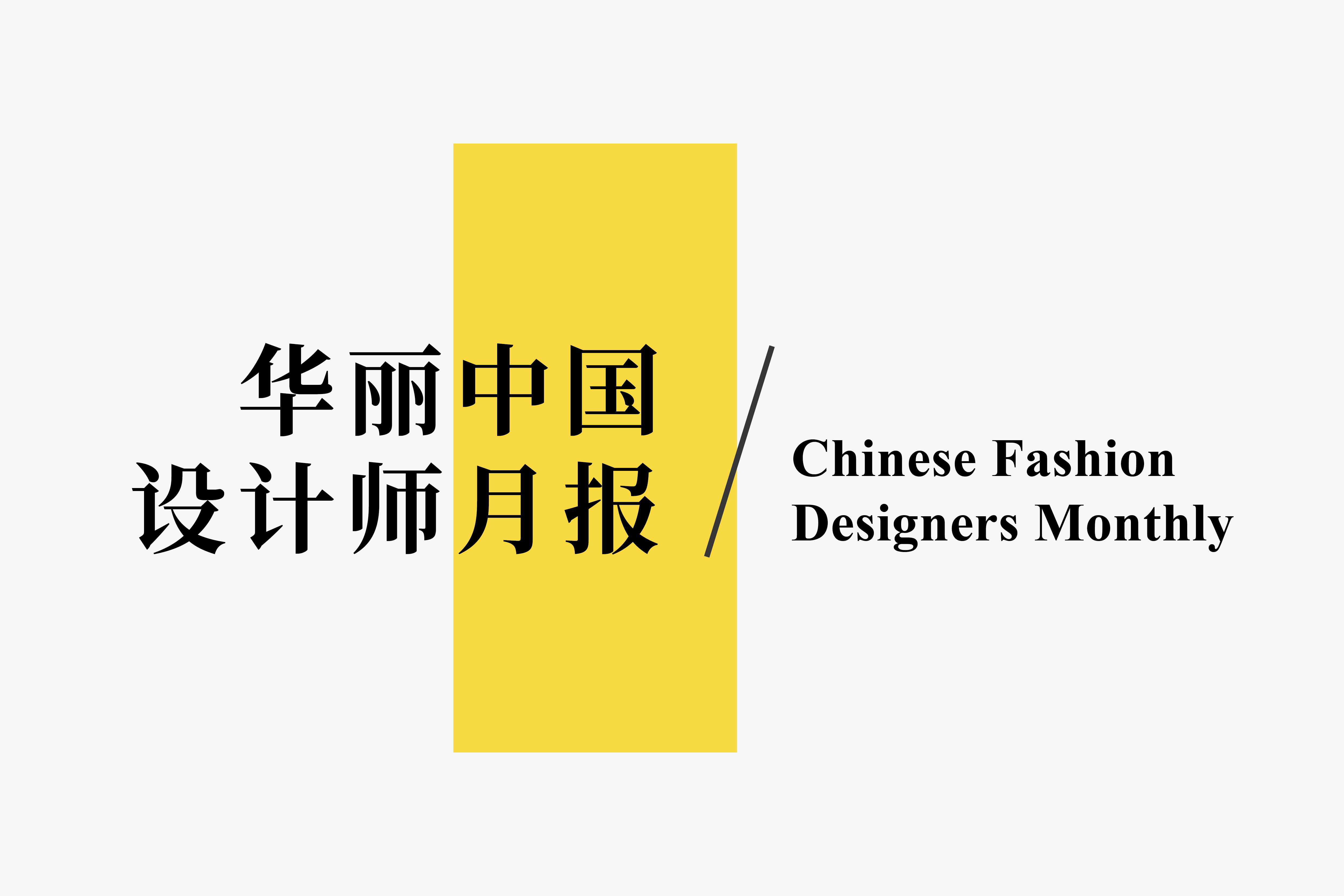 四位中国设计师参与下届巴黎男装周;跨界合作持续高涨 | 华丽志设计师月报(2021年5月)