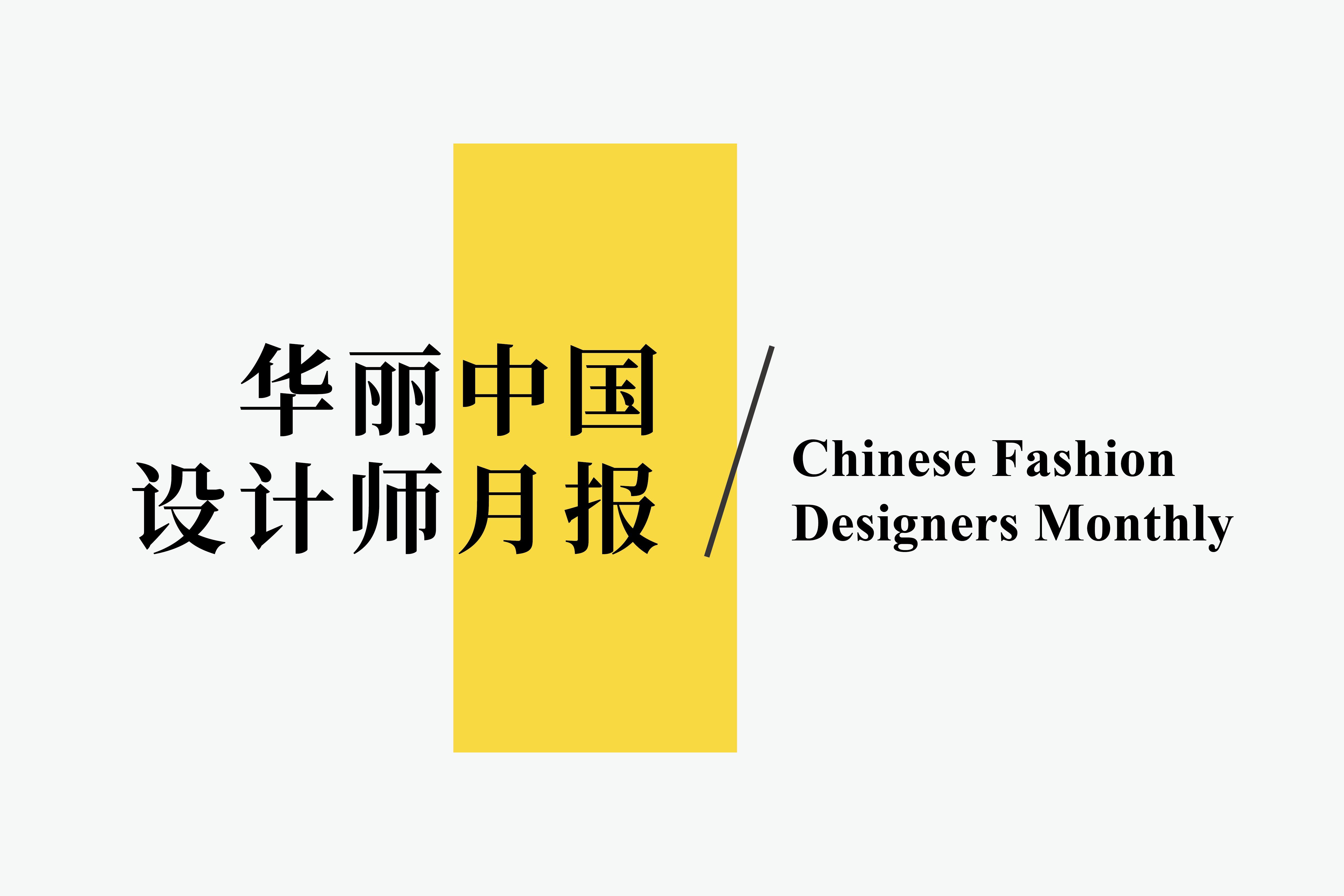四位中国设计师参与下届巴黎男装周;跨界合作持续高涨   华丽志设计师月报(2021年5月)