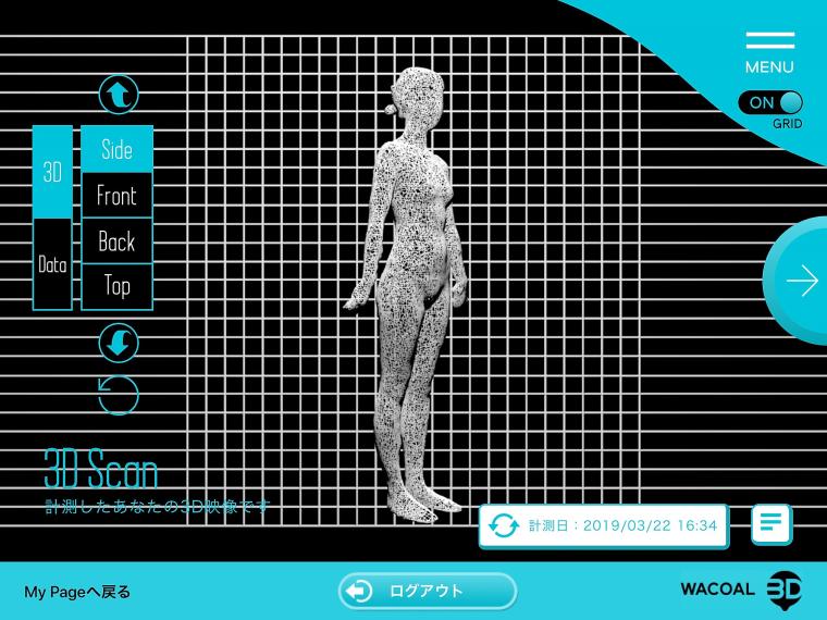 深度|解决内衣行业最让人头痛的难题,这三家品牌是如何运用3D量体技术的?