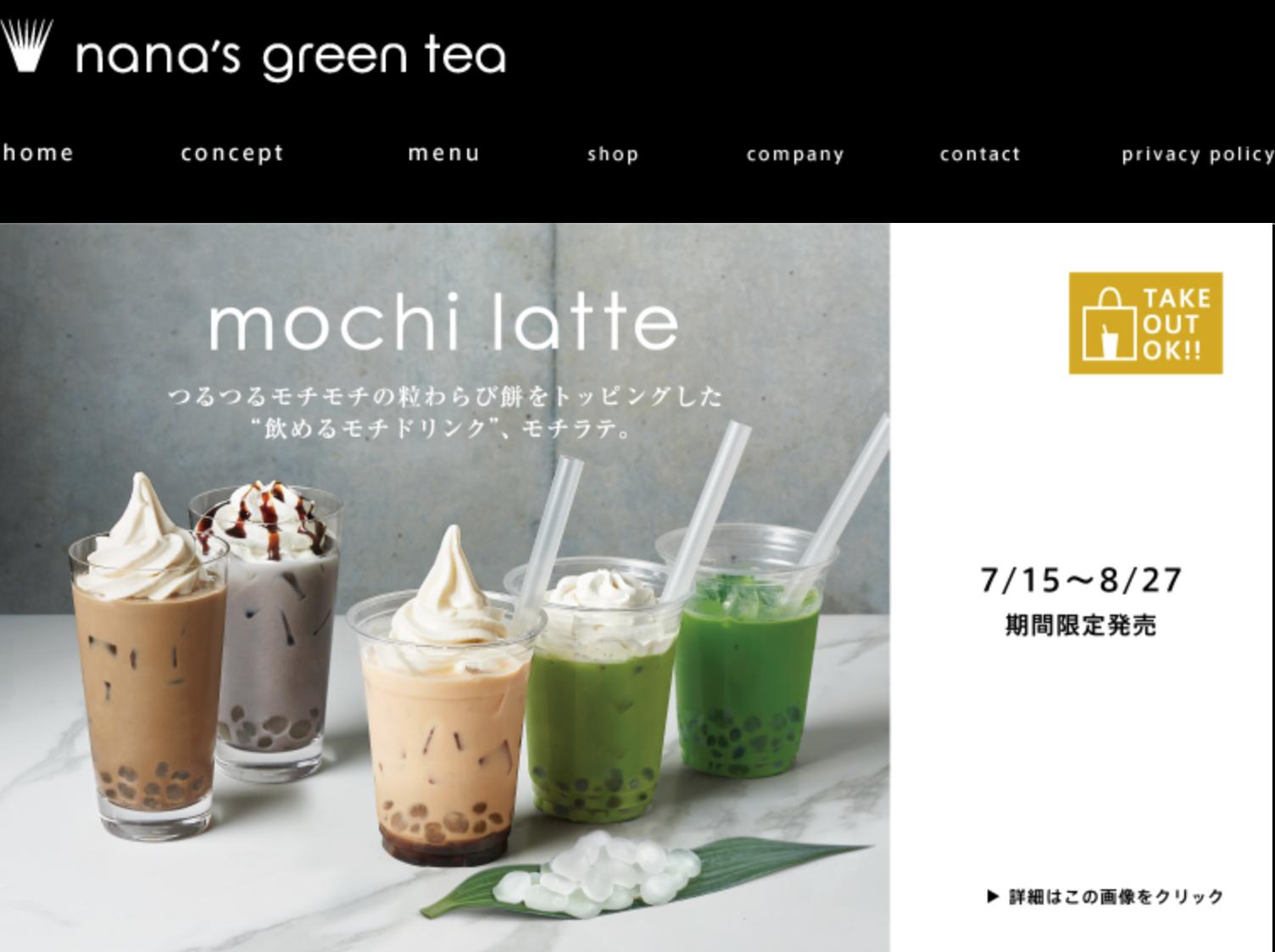 星巴克在日本首次开设茶饮专卖店,日本茶饮店过去4年增长3倍以上