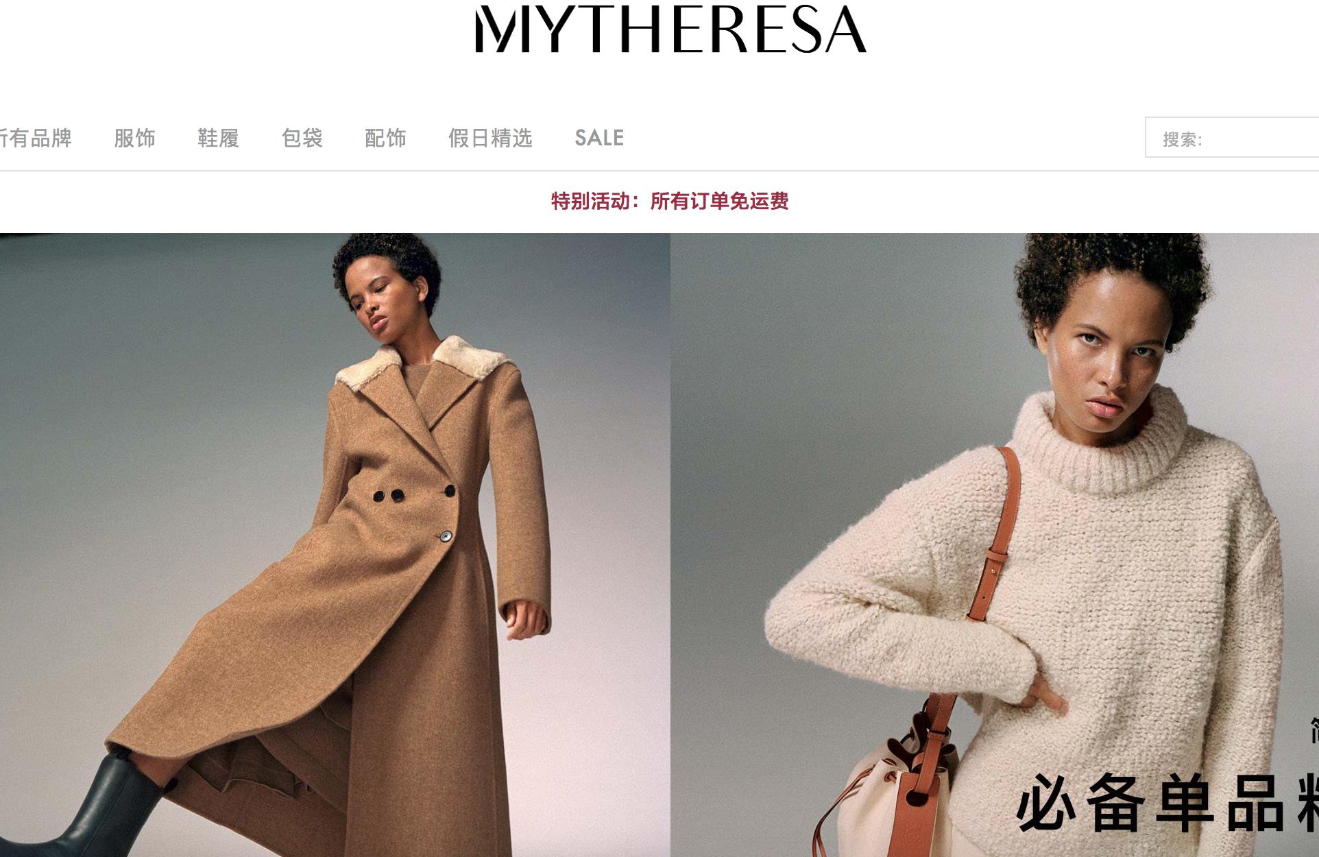 德国奢侈品电商 Mytheresa 上财年线上营收增长20%,年销售额达4.5亿欧元
