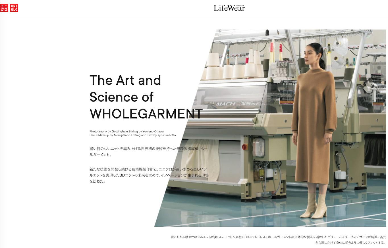 优衣库母公司迅销集团控股与岛精机制作所的合资企业,强化无缝针织产品的生产能力