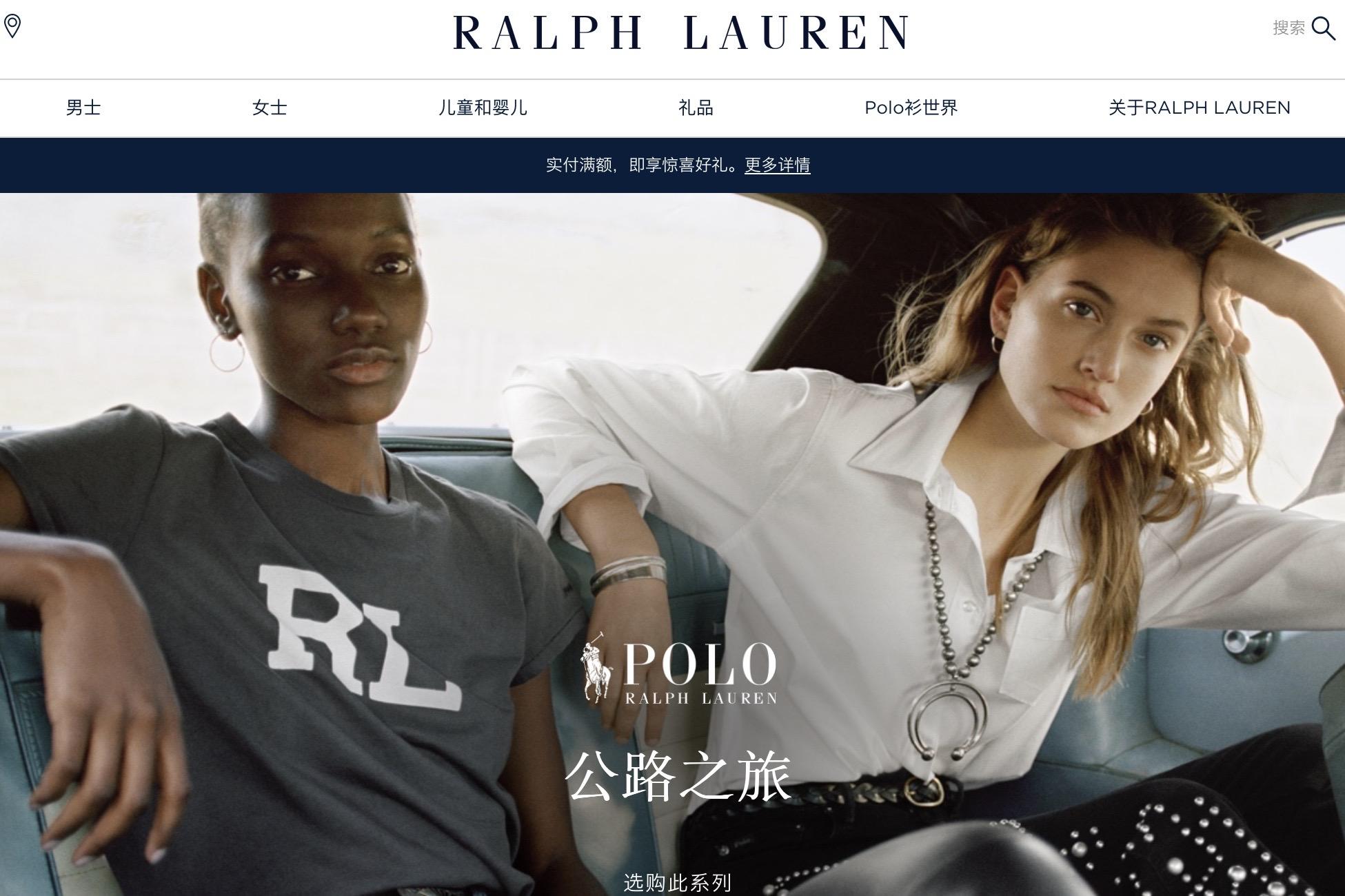 Ralph Lauren 或将裁员15%,精简组织结构并加速向线上转型