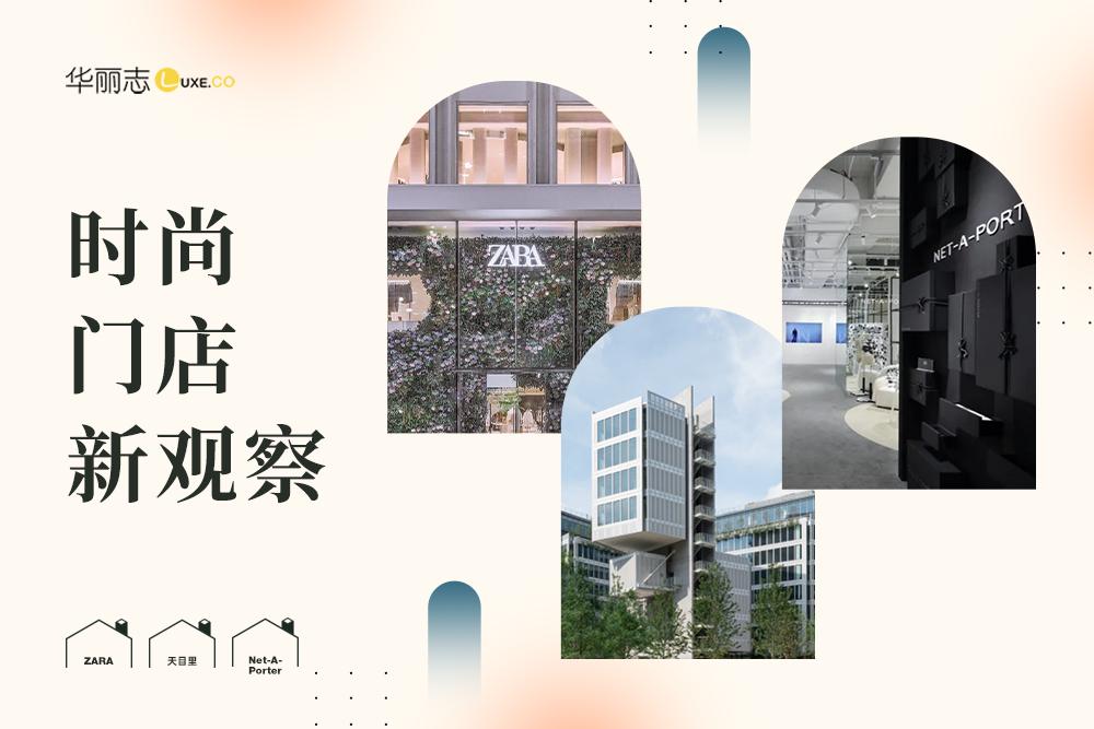 华丽志时尚门店新观察|天目里、ZARA、Net-A-Porter:坐标杭州、北京、上海(2020年第3期)