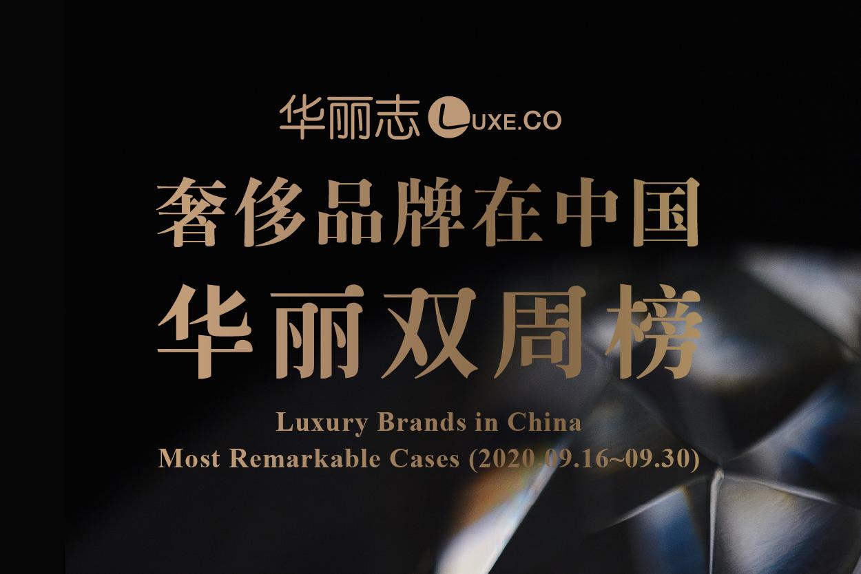 9月下旬,这三家奢侈品牌在中国的动作最值得关注!【华丽双周榜】第十期