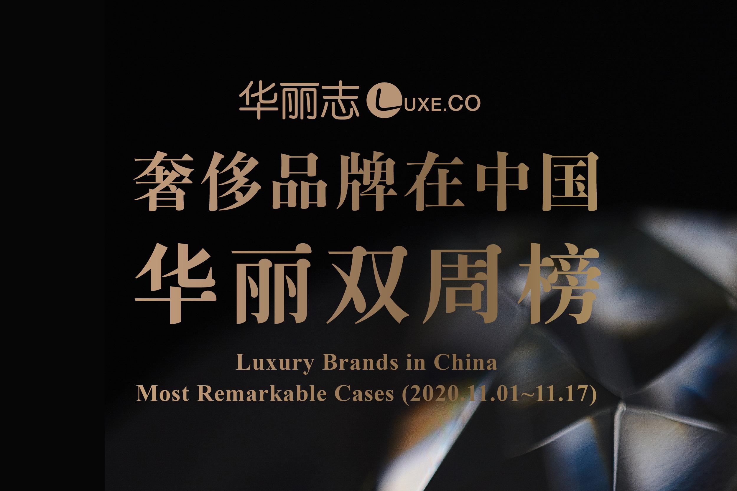 11月上旬,这四家奢侈品牌在中国的动作最值得关注 |【华丽双周榜】第13期