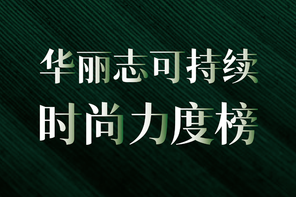 Arjowiggins、Less 和宝洁中国入选【华丽志可持续时尚力度榜】本周榜单(另附10条可持续时尚最新动态)