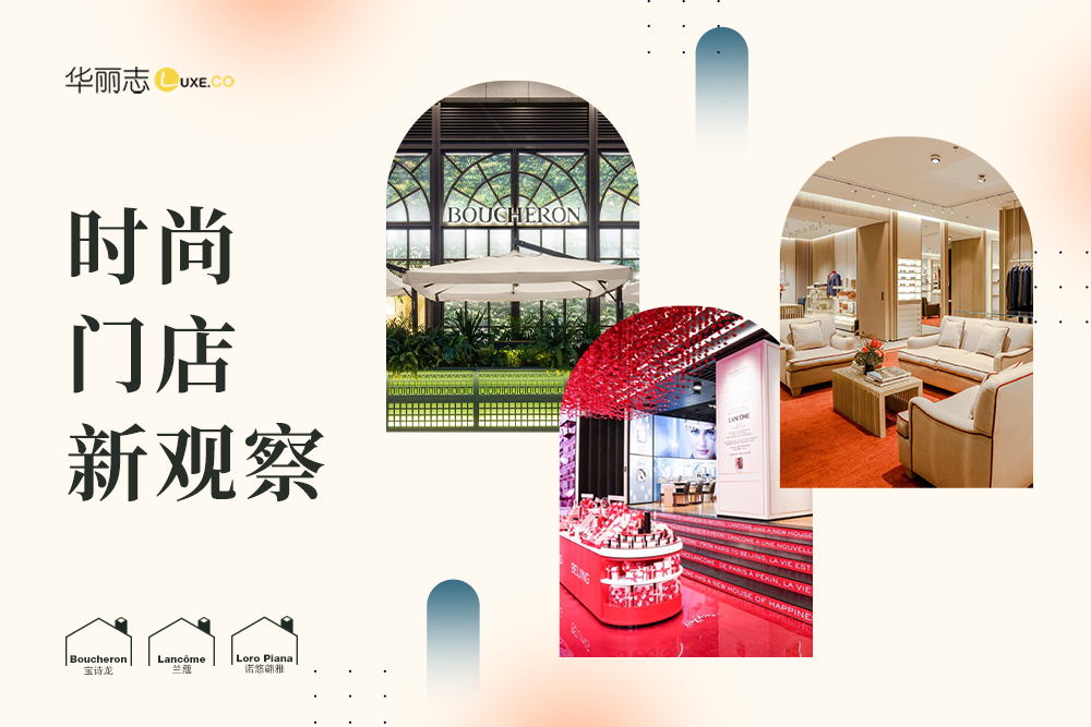 华丽志时尚门店新观察|宝诗龙、兰蔻、诺悠翩雅:坐标北京(2020年第4期)