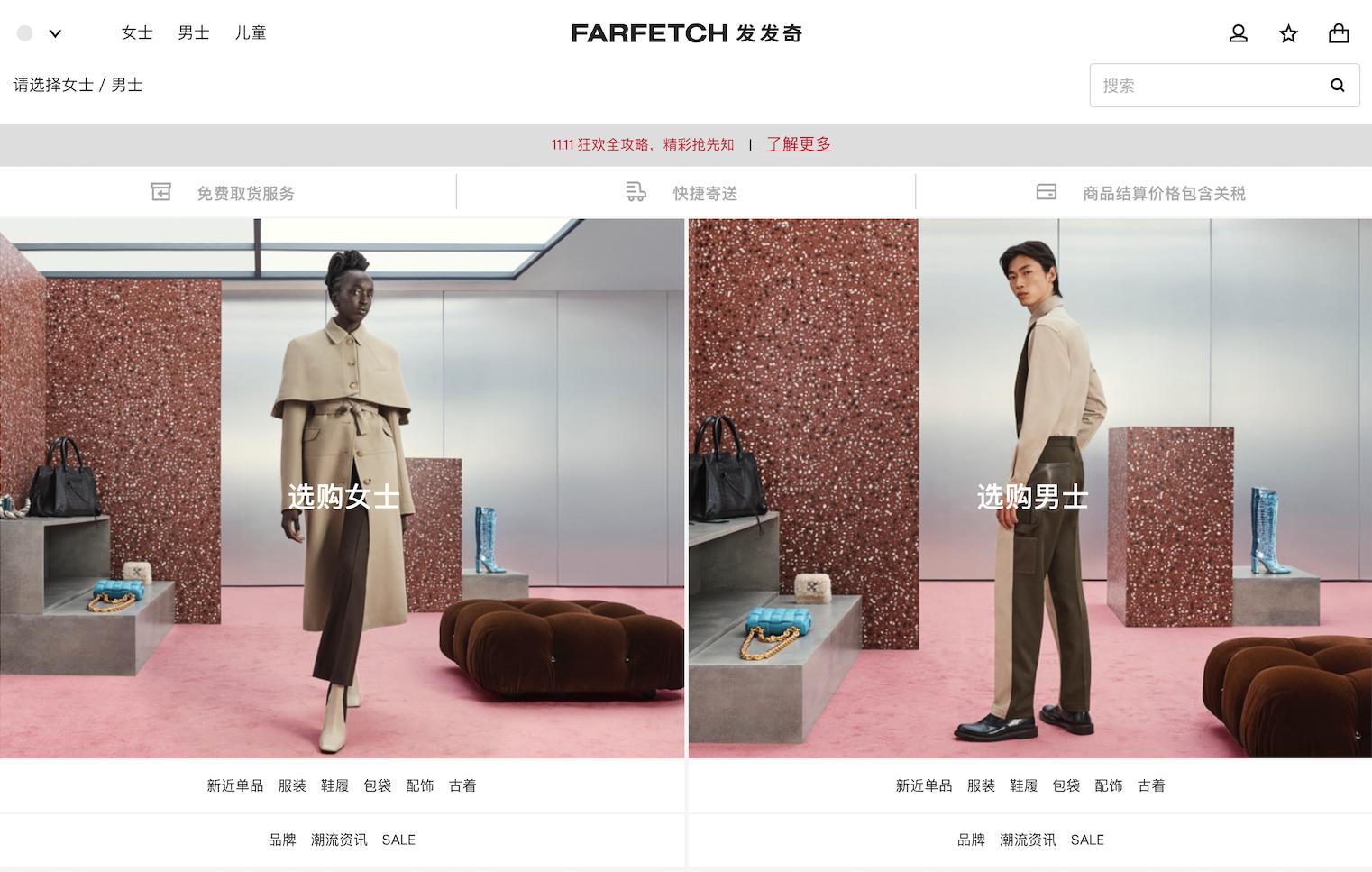 法国投资公司 Eurazeo 出售所持 Farfetch 股票,传:阿里巴巴等有意投资