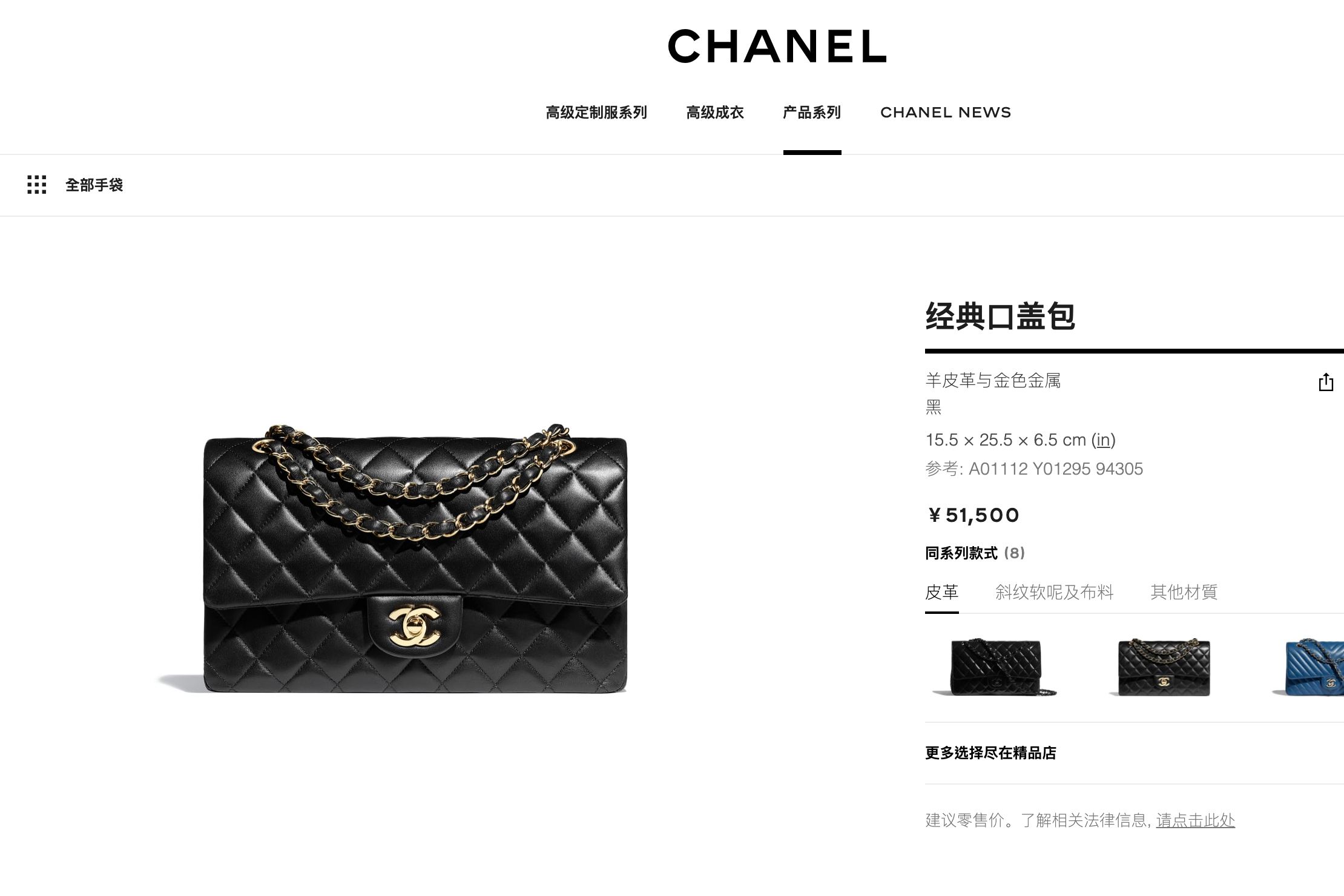 Chanel 今年内第二次涨价,其他奢侈品牌会跟进吗?