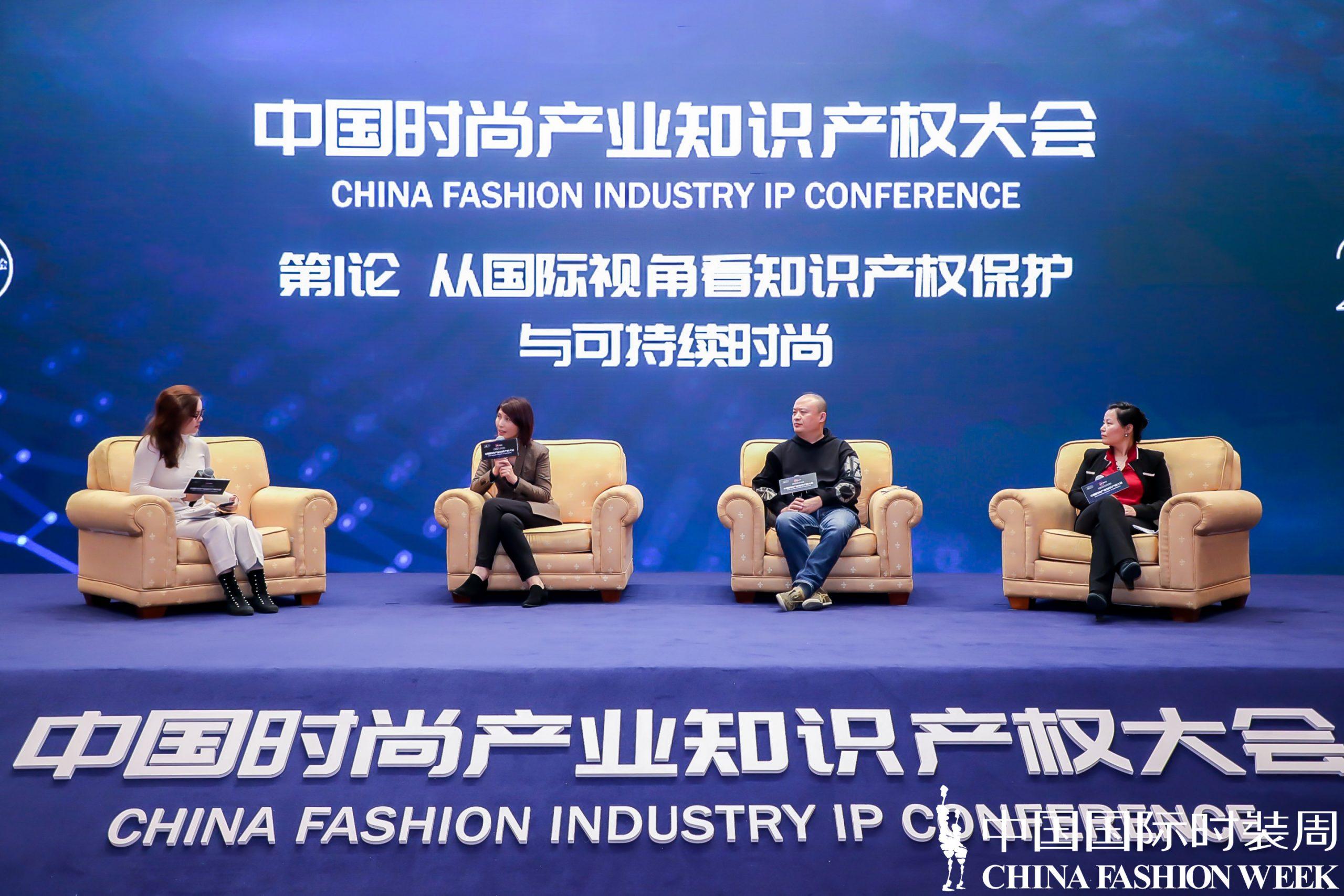 开云、波司登、江南布衣高管谈时尚奢侈品牌 IP保护丨《华丽志》独家报道