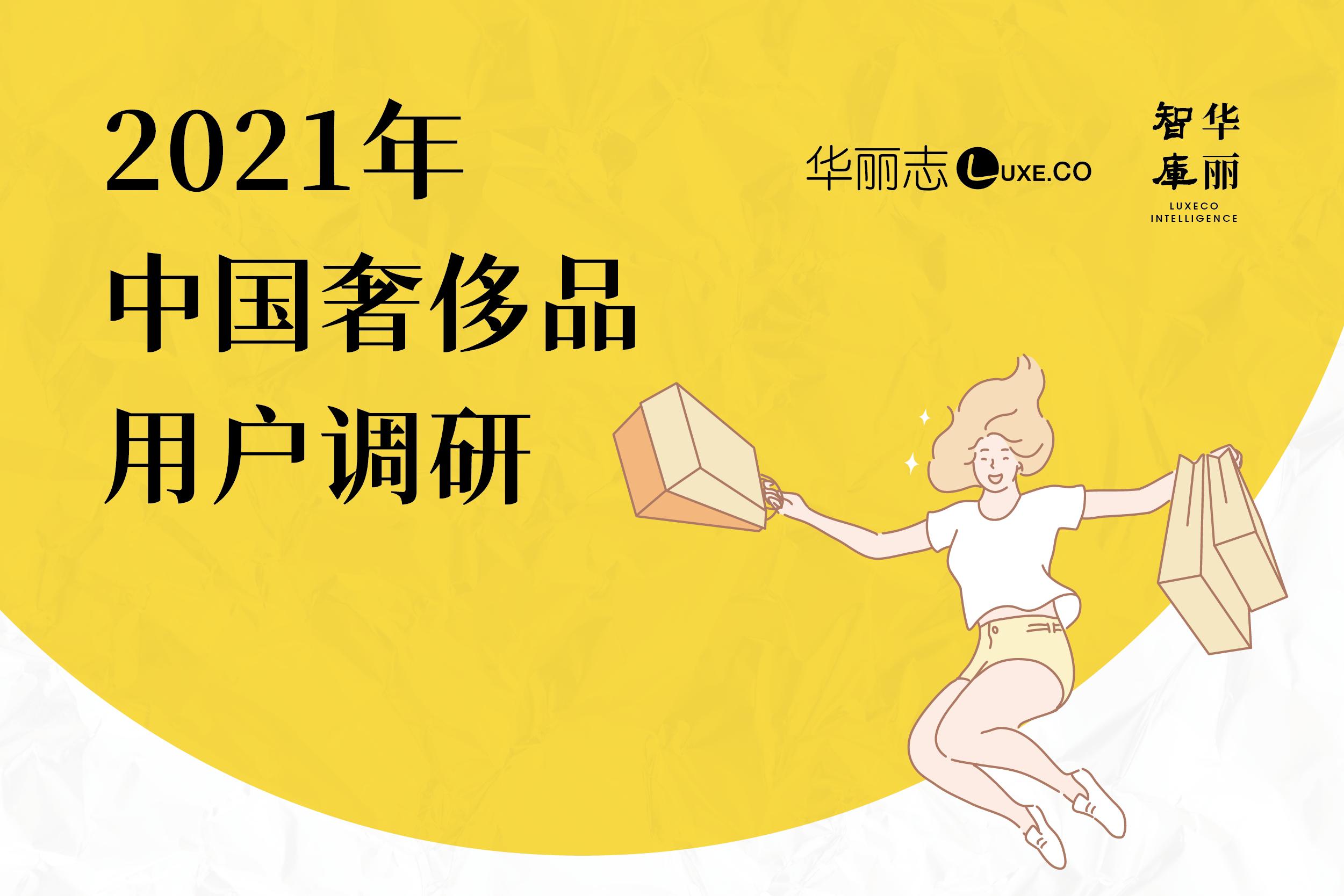 """新年快到了,你的购物清单上有奢侈品吗?""""华丽志2021年中国奢侈品用户调研""""正式启动!"""