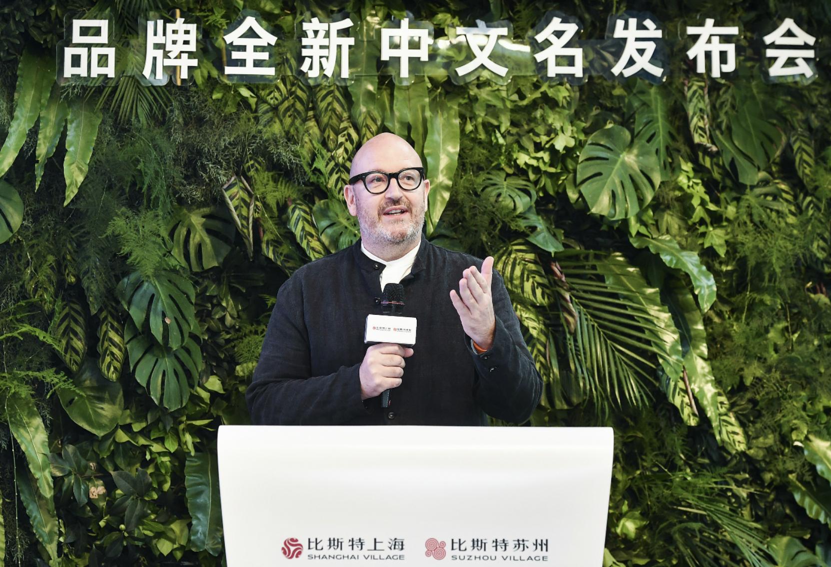 """唯泰集团上海及苏州奕欧来奥特莱斯更名为""""比斯特上海、比斯特苏州""""(附《华丽志》采访实录)"""
