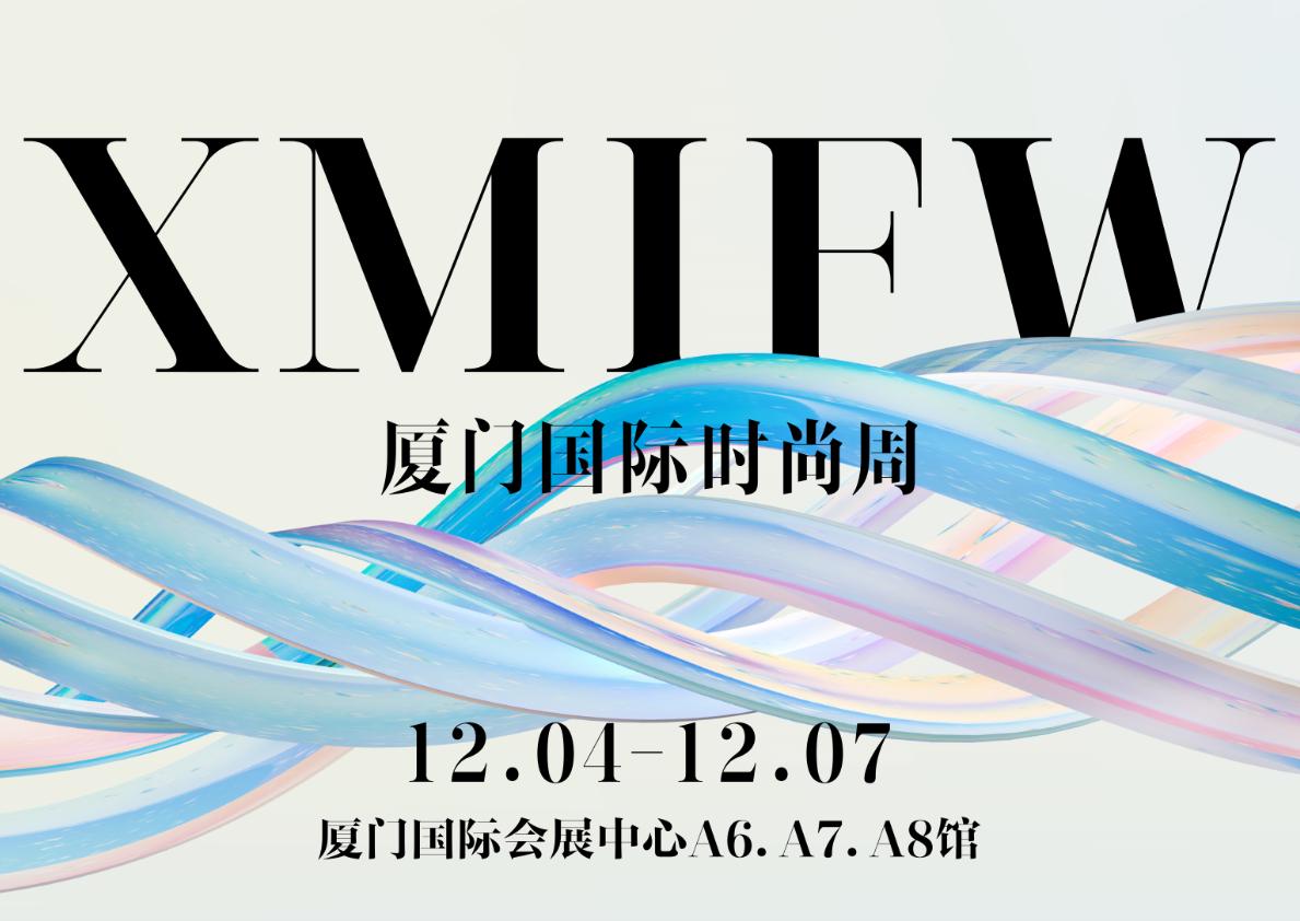 """聚焦""""运动时尚""""!2020厦门国际时尚周最新日程表公布(三大亮点值得关注)"""