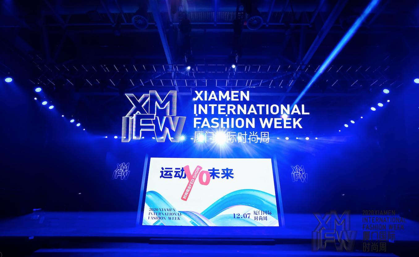 当运动遇到时尚,什么令你心动?厦门国际时尚周 FED SHOW 精彩回放