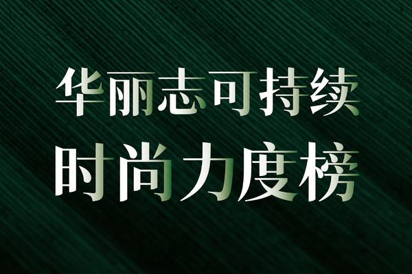 H&M、YNAP 和 Coty入选【华丽志可持续时尚力度榜】本周榜单(另附8条可持续时尚最新动态)