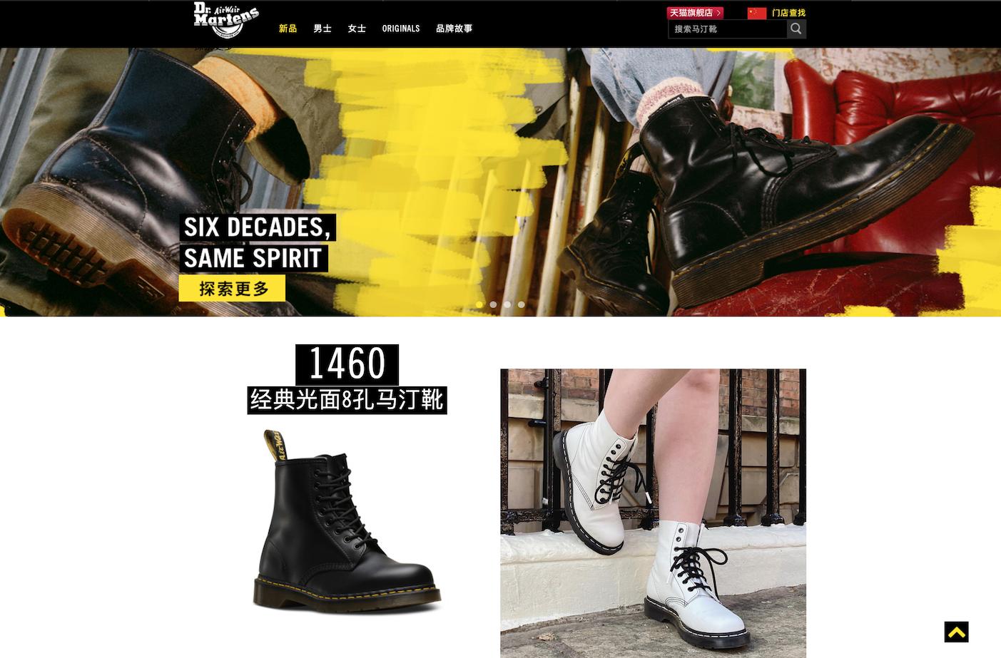 马丁靴 Dr. Martens上市在即,整体估值或超37亿英镑