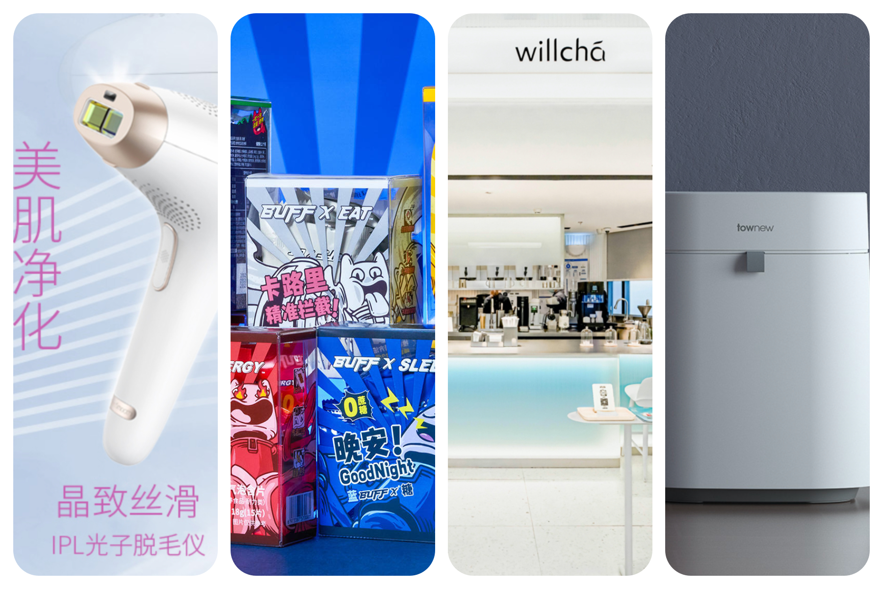 【华丽中国投资周报】2021年第2期:9家中国时尚消费企业完成新一轮融资
