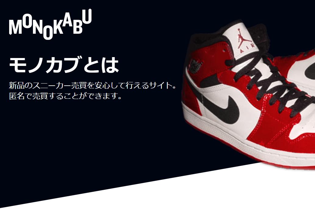 """日本球鞋交易平台 MONOKABU 完成4.5亿日元融资,采用股票交易的""""集合竞价""""模式"""