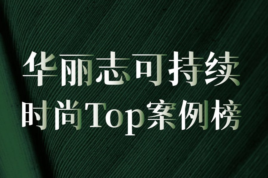 HOGAN、欧莱雅集团和优衣库入选【华丽志可持续时尚Top案例榜】(另附8条可持续时尚最新动态)