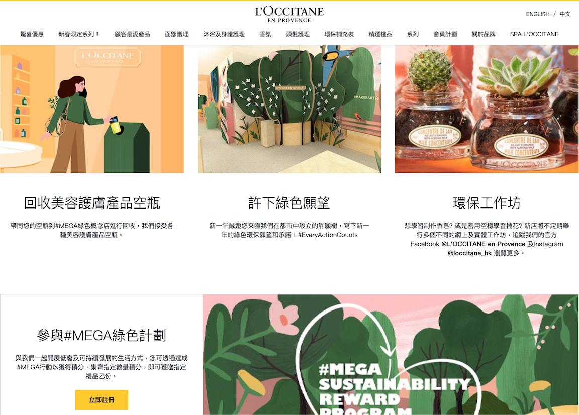 欧舒丹在香港推出全球首家可持续发展概念店,邀请当地社区共同减塑