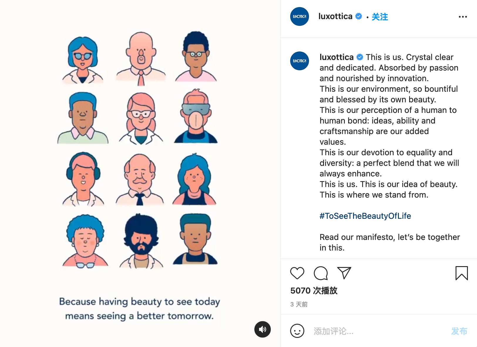 意大利眼镜制造商 Luxottica 携手插画师发布可持续宣言