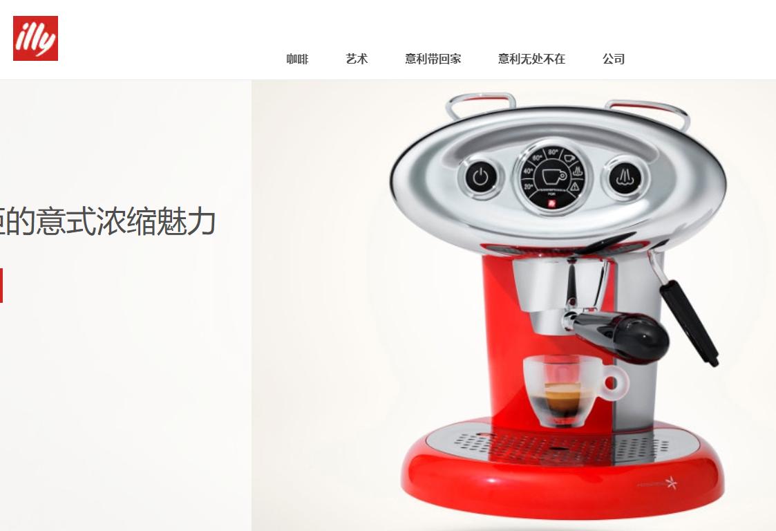 意大利咖啡集团illycaffè 将20%的股权出售给私募基金,价值2亿欧元
