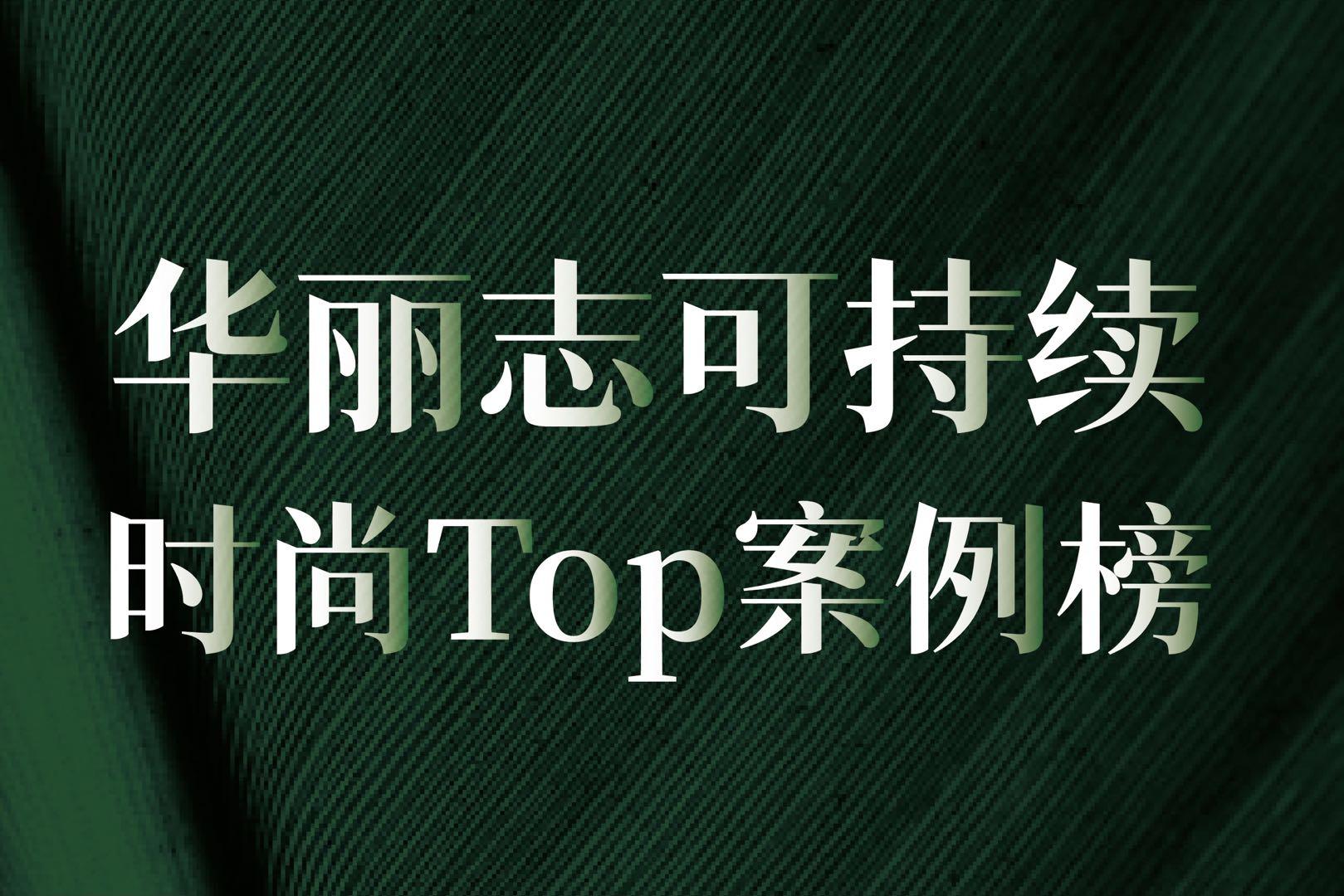开云、欧舒丹和蔚来入选【华丽志可持续时尚Top案例榜】2021年第4周(另附7条可持续时尚最新动态)