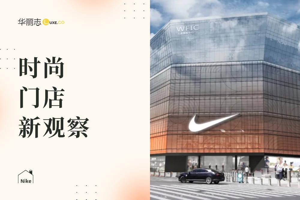 "Nike 新店""一大一小"",透露出什么重要趋势?| 华丽志时尚门店新观察"