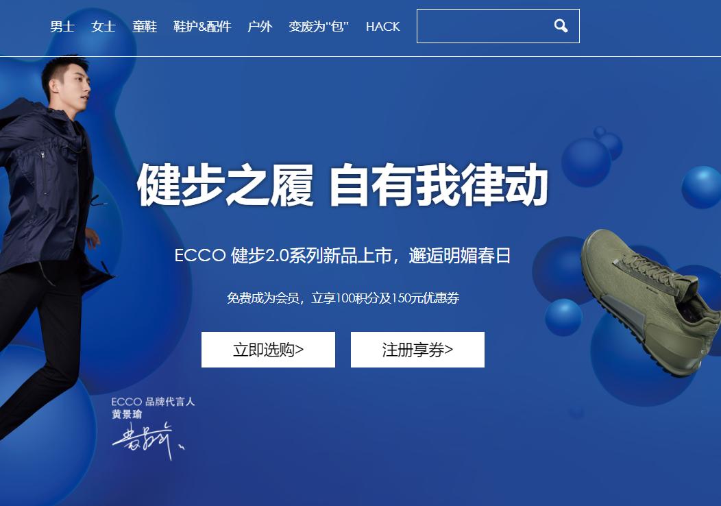 丹麦鞋履品牌 ECCO 2020年保持盈利,线上销售锐增34%