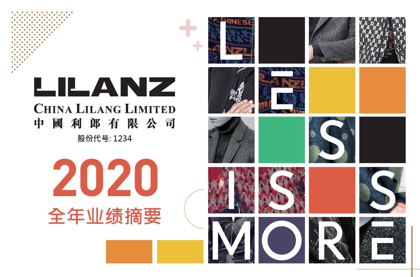 深度|最难的一年经营现金流劲增27%!中国男装利郎是如何做到的?