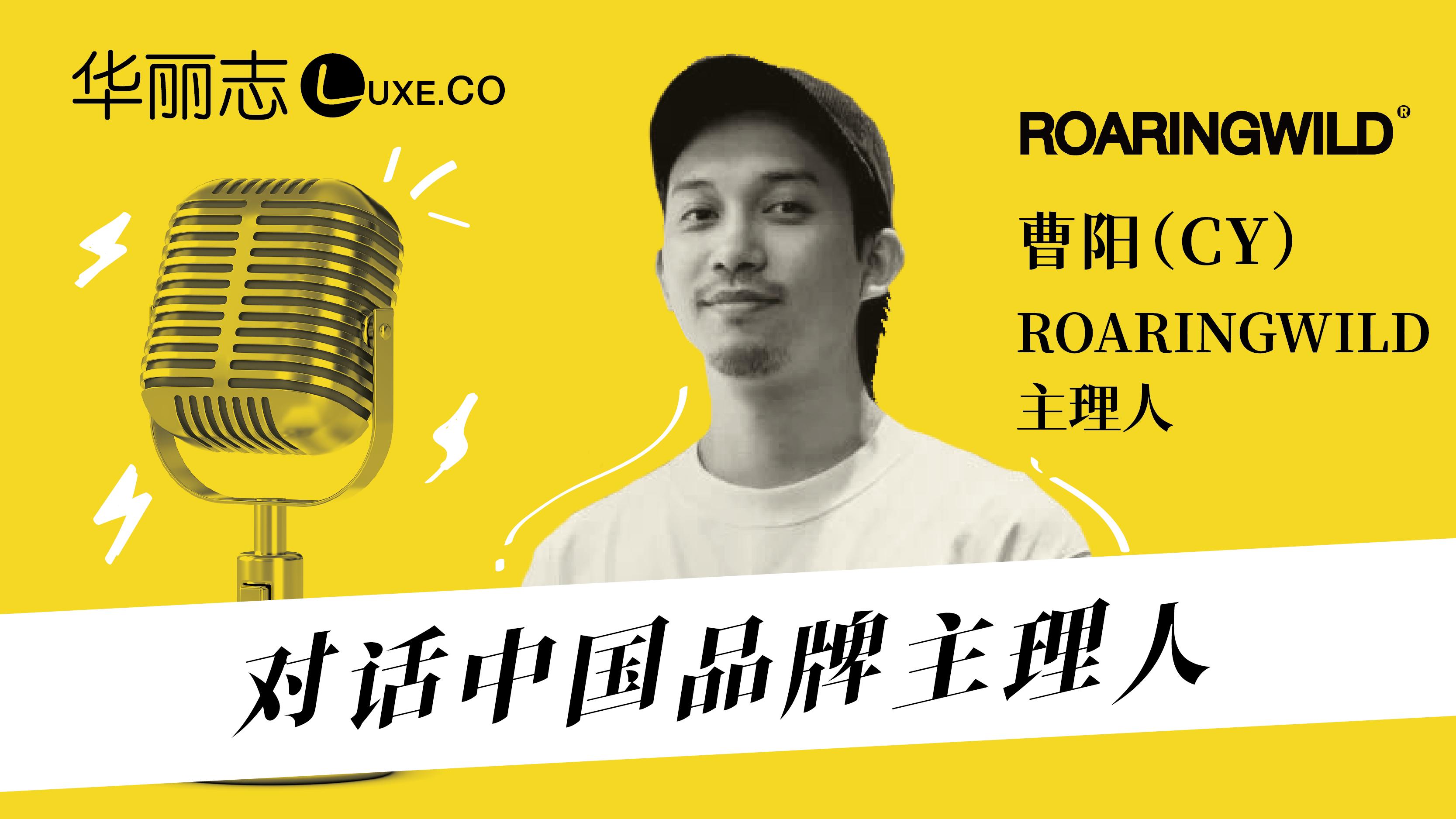 音频实录 | ROARINGWILD 主理人 CY:凭什么是我?!