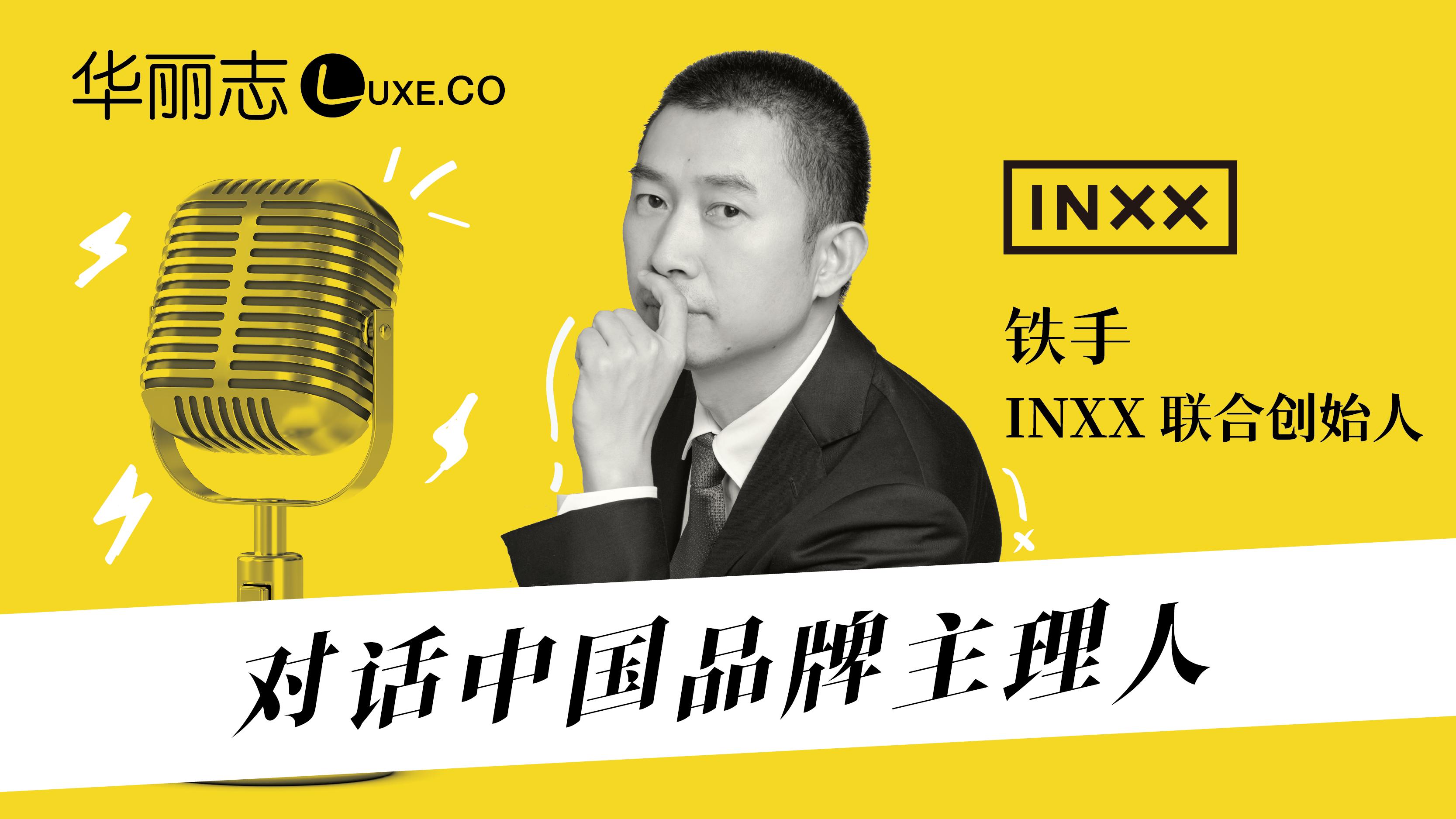 音频实录 | INXX 联合创始人铁手:年轻人的审美更高了!