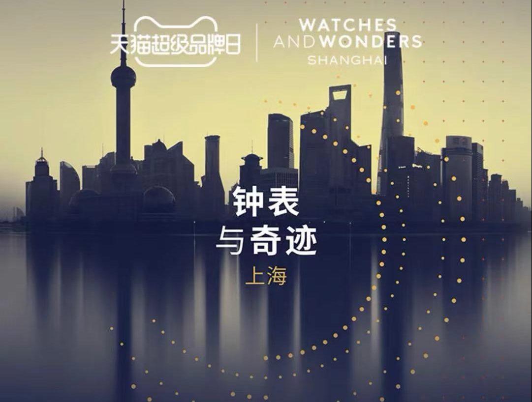 从顶级云上瑞士表展,看中国硬奢消费线上化趋势