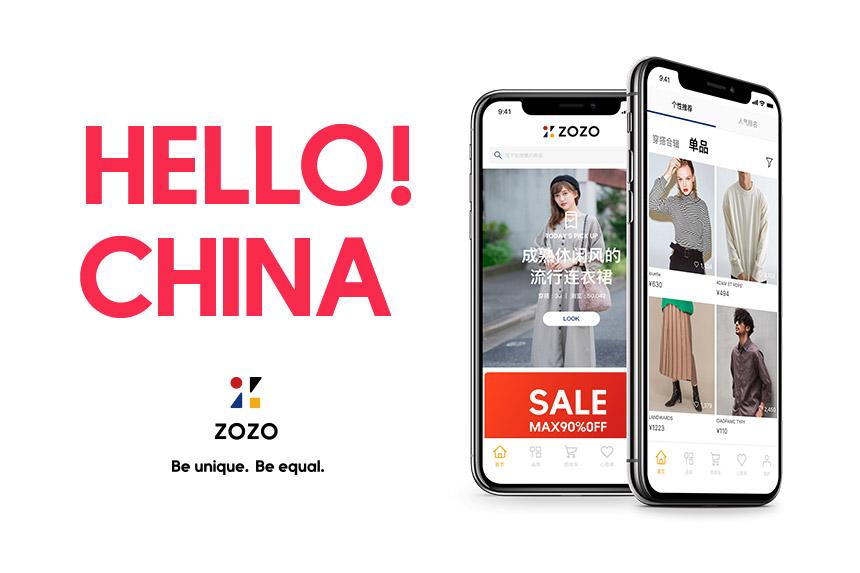 二度掘金中国市场,日本时尚电商巨头 ZOZO 如何打造跨国电商平台?