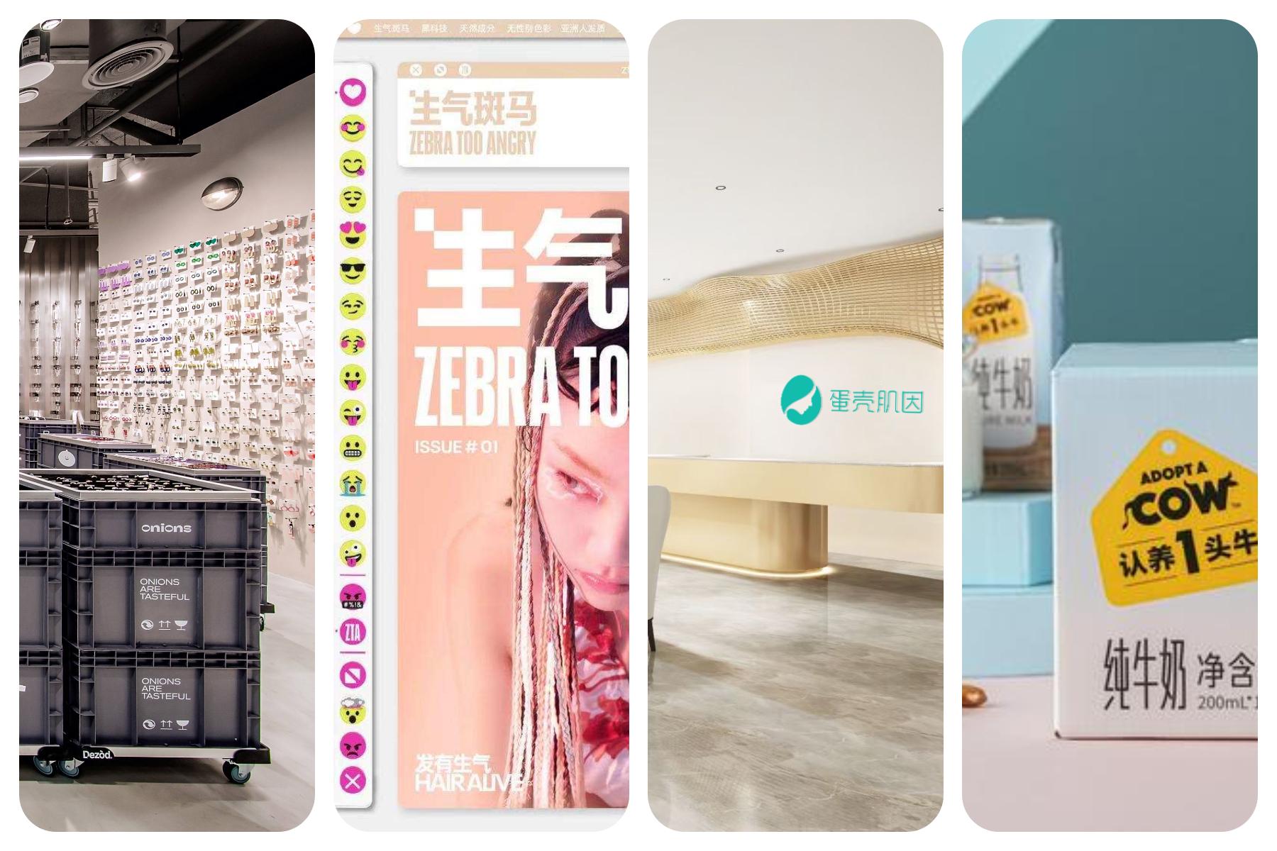 【华丽中国投资周报】2021年第15期:4家中国时尚消费企业完成新一轮融资