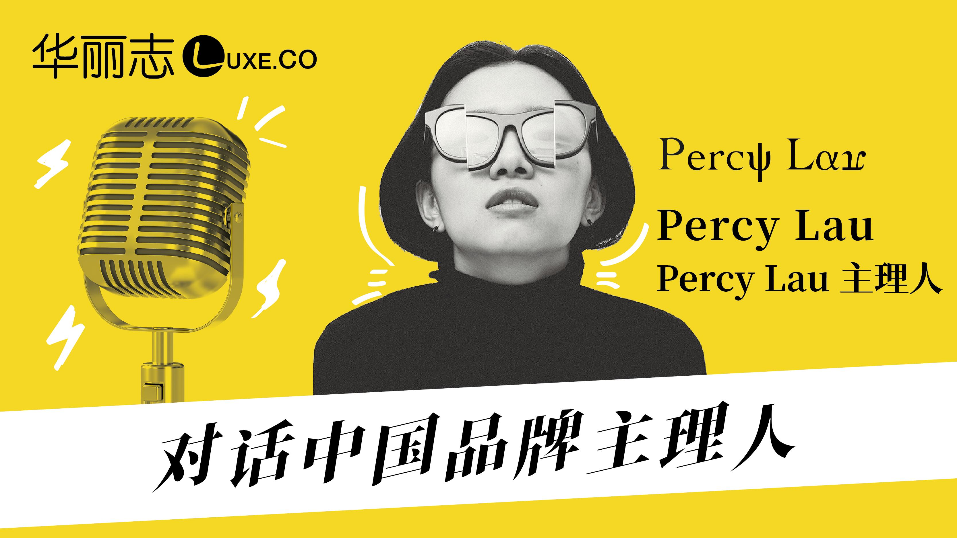 音频实录 | 对话中国品牌主理人之 Percy Lau:第一、要睡够觉;第二、每天必须读书
