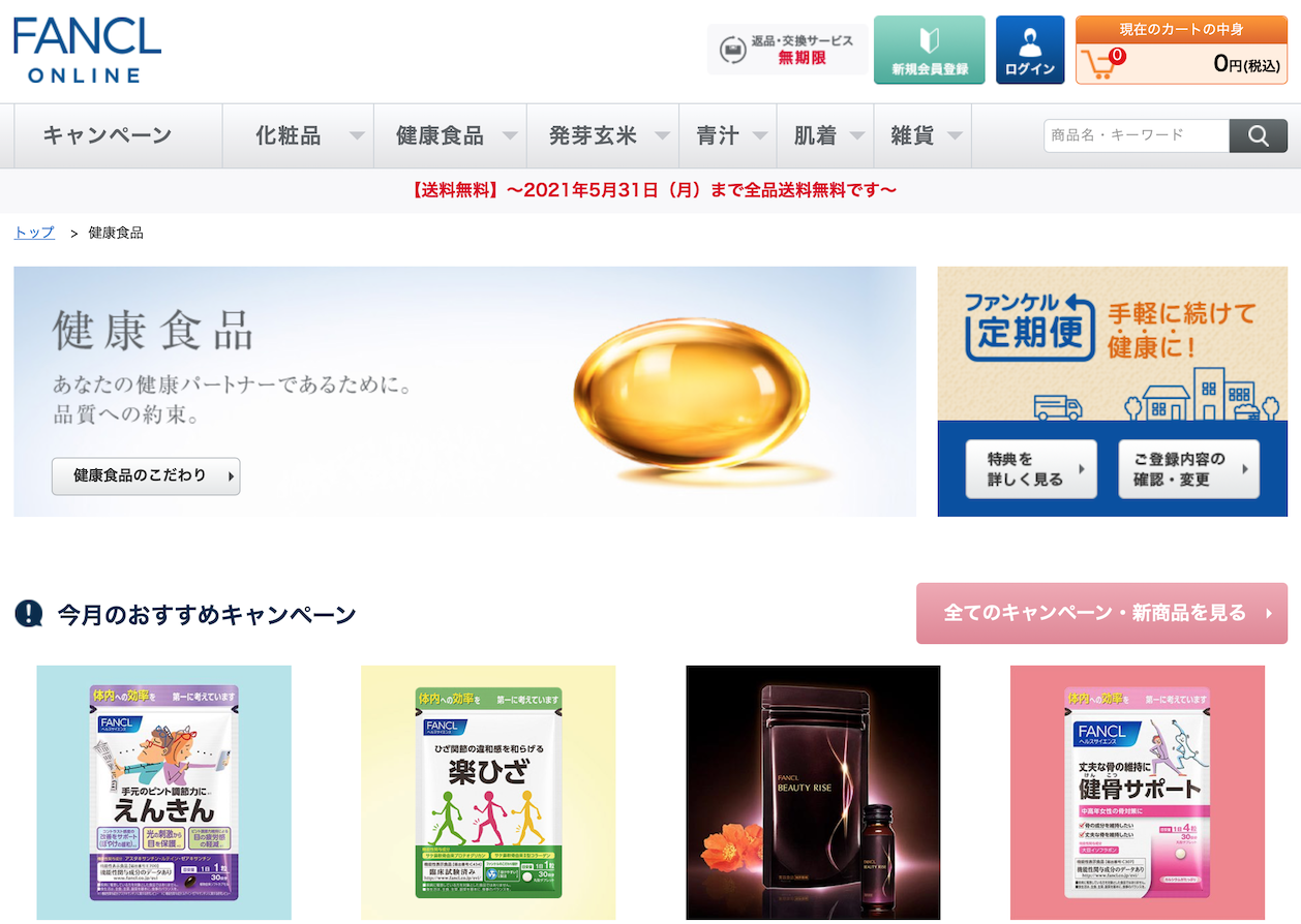 Fancl 日本营养补剂新工厂投入使用,亚洲业务出售交易与黑石集团进入独家谈判